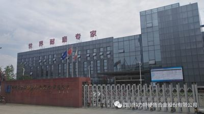 KLT CARBIDE CO.,LTD